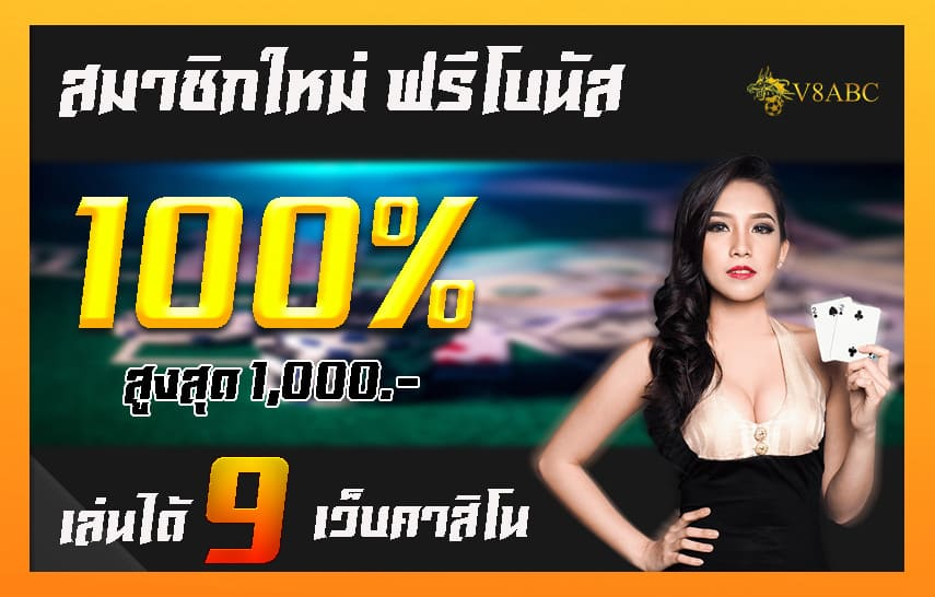 V8ABC โปร 100 all in one casino online